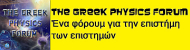 The_GREEK_PHYSICS_FORUM
